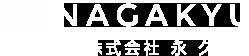 住宅設備機器及び住宅設備資材の株式会社永久